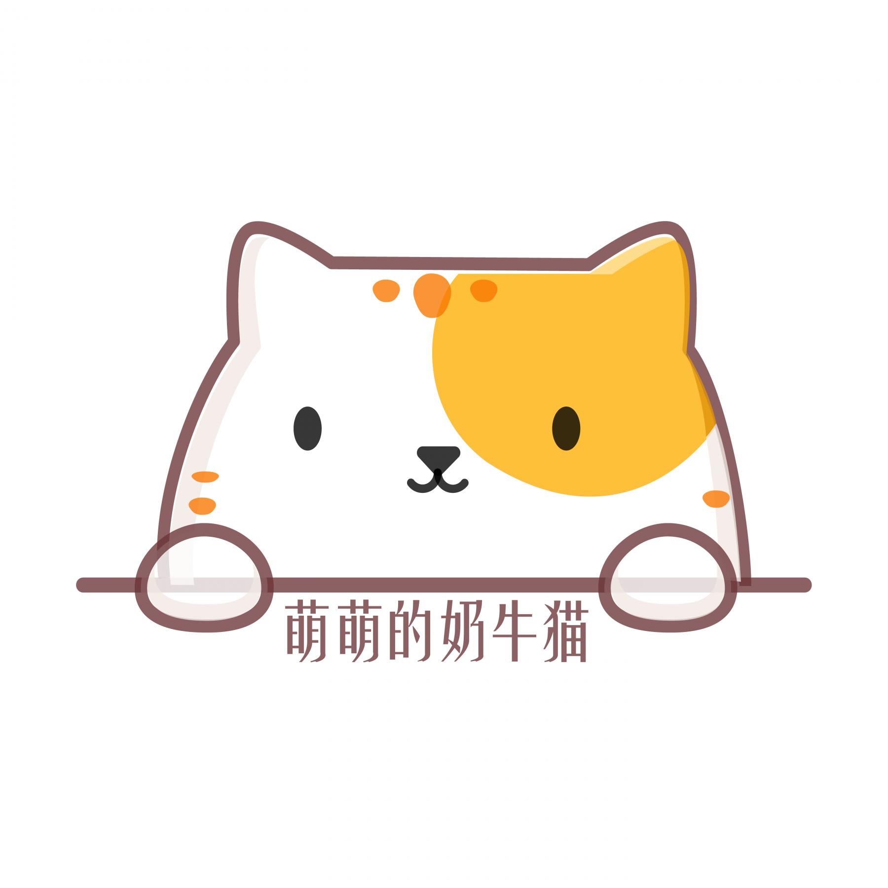 萌萌的牛奶猫